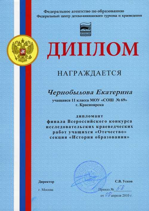 Всероссийские конкурсы исследовательских работ детей в